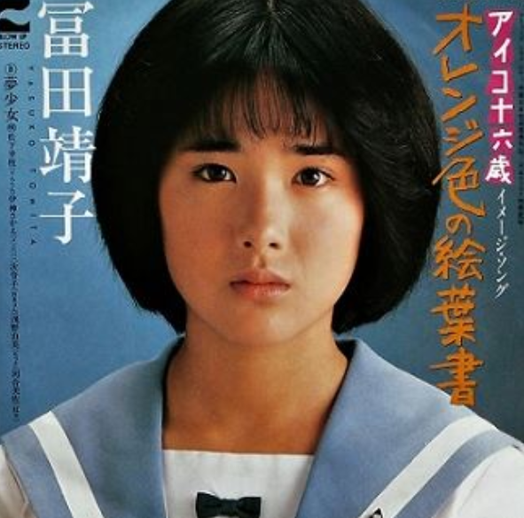 富田 靖子 朝ドラ